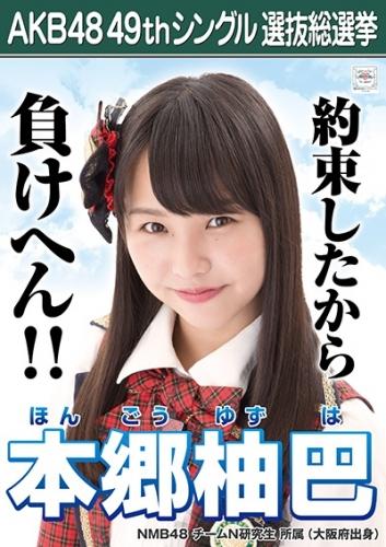 本郷柚巴_AKB48 49thシングル選抜総選挙ポスター画像