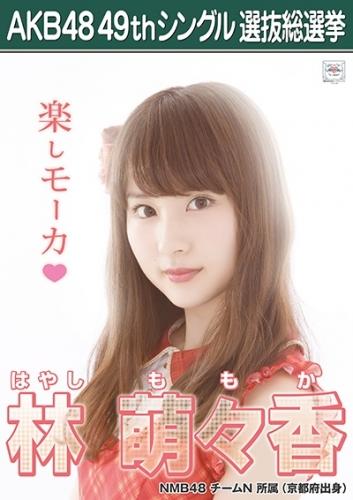 林萌々香_AKB48 49thシングル選抜総選挙ポスター画像