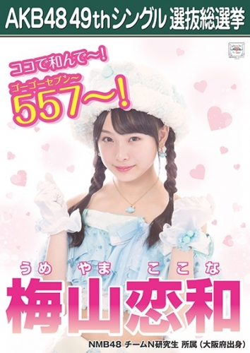 梅山恋和_AKB48 49thシングル選抜総選挙ポスター画像