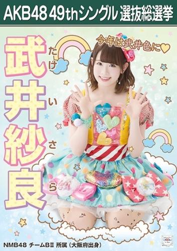 武井紗良_AKB48 49thシングル選抜総選挙ポスター画像