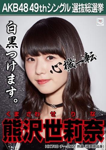 熊沢世莉奈_AKB48 49thシングル選抜総選挙ポスター画像