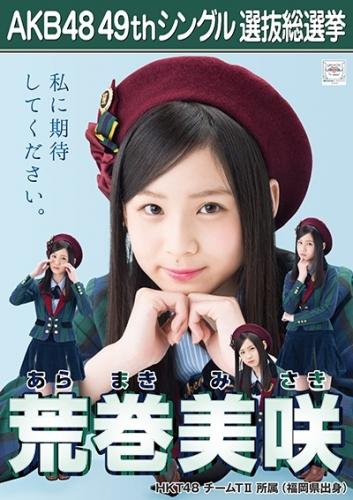 荒巻美咲_AKB48 49thシングル選抜総選挙ポスター画像