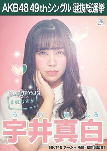宇井真白_AKB48 49thシングル選抜総選挙ポスター画像