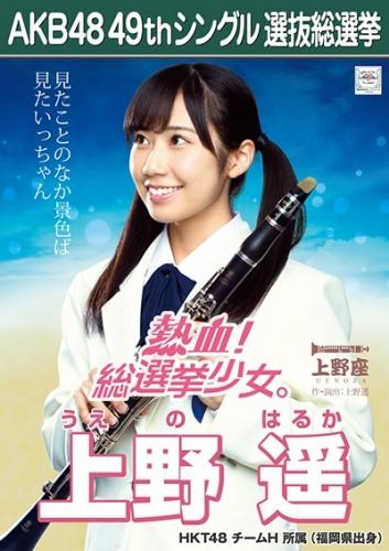 上野遥_AKB48 49thシングル選抜総選挙ポスター画像