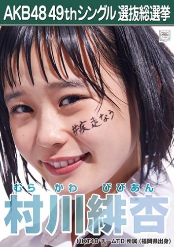 村川緋杏_AKB48 49thシングル選抜総選挙ポスター画像