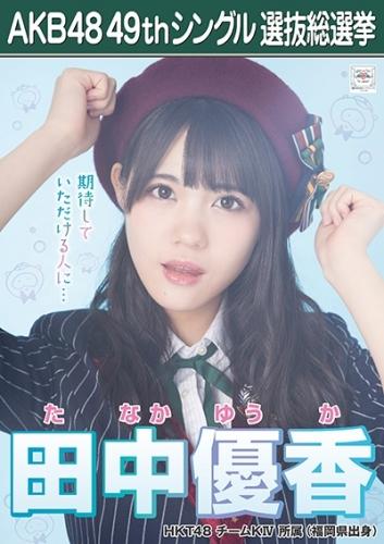 田中優香_AKB48 49thシングル選抜総選挙ポスター画像