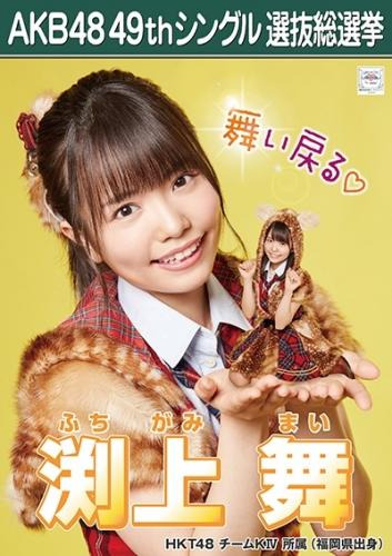 渕上舞_AKB48 49thシングル選抜総選挙ポスター画像