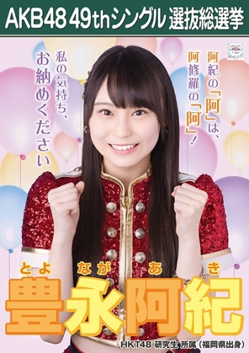 豊永阿紀_AKB48 49thシングル選抜総選挙ポスター画像