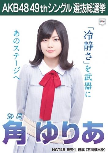 角ゆりあ_AKB48 49thシングル選抜総選挙ポスター画像