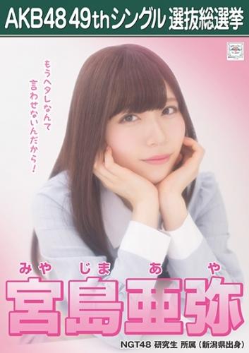 宮島亜弥_AKB48 49thシングル選抜総選挙ポスター画像