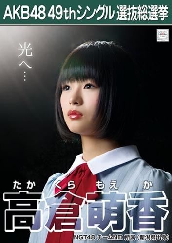 高倉萌香_AKB48 49thシングル選抜総選挙ポスター画像