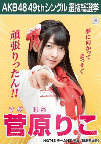 菅原りこ_AKB48 49thシングル選抜総選挙ポスター画像