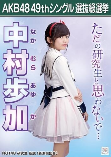 中村歩加_AKB48 49thシングル選抜総選挙ポスター画像