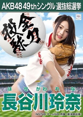 長谷川玲奈_AKB48 49thシングル選抜総選挙ポスター画像