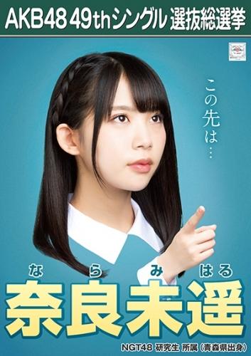 奈良未遥_AKB48 49thシングル選抜総選挙ポスター画像
