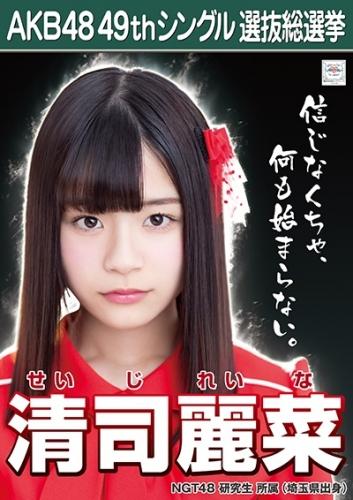 清司麗菜_AKB48 49thシングル選抜総選挙ポスター画像
