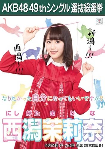 西潟茉莉奈_AKB48 49thシングル選抜総選挙ポスター画像
