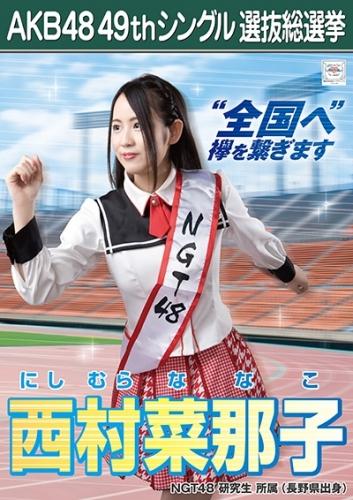 西村菜那子_AKB48 49thシングル選抜総選挙ポスター画像