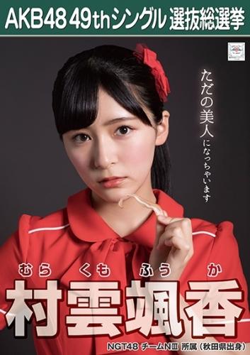村雲颯香_AKB48 49thシングル選抜総選挙ポスター画像