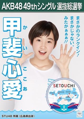 甲斐心愛_AKB48 49thシングル選抜総選挙ポスター画像