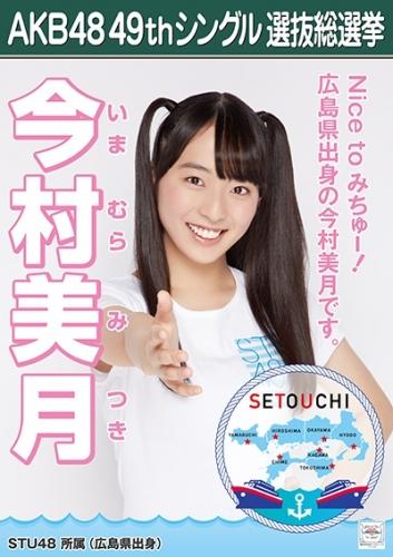今村美月_AKB48 49thシングル選抜総選挙ポスター画像