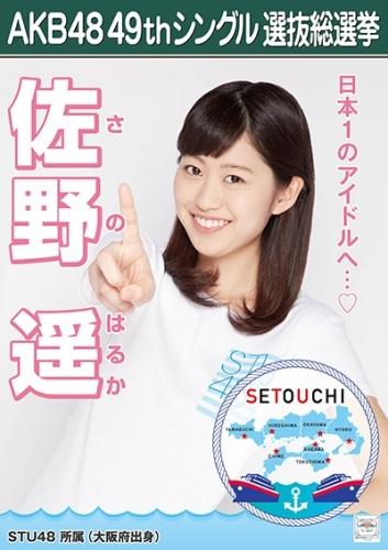 佐野遥_AKB48 49thシングル選抜総選挙ポスター画像