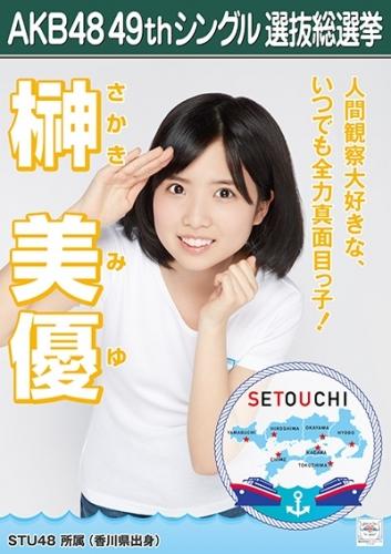 榊美優_AKB48 49thシングル選抜総選挙ポスター画像