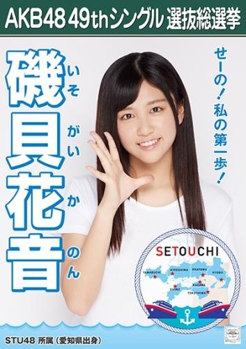 磯貝花音_AKB48 49thシングル選抜総選挙ポスター画像