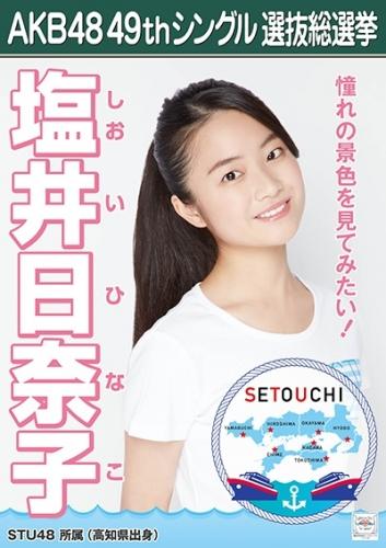 塩井日奈子_AKB48 49thシングル選抜総選挙ポスター画像