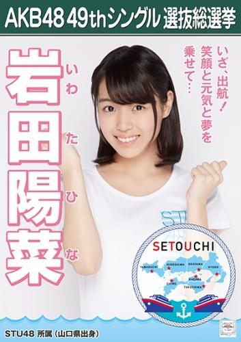 岩田陽菜_AKB48 49thシングル選抜総選挙ポスター画像