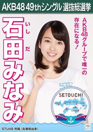 石田みなみ_AKB48 49thシングル選抜総選挙ポスター画像
