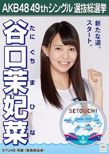 谷口茉妃菜_AKB48 49thシングル選抜総選挙ポスター画像