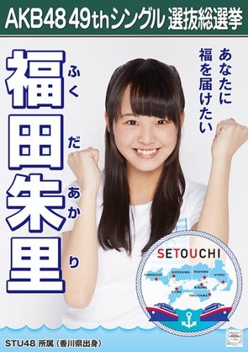 福田朱里_AKB48 49thシングル選抜総選挙ポスター画像