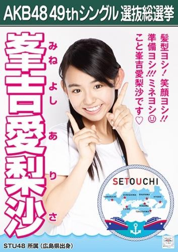 峯吉愛梨沙_AKB48 49thシングル選抜総選挙ポスター画像