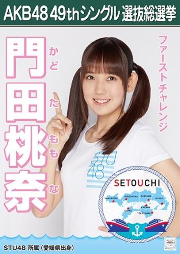 門田桃奈_AKB48 49thシングル選抜総選挙ポスター画像