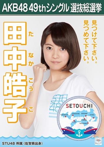田中皓子_AKB48 49thシングル選抜総選挙ポスター画像