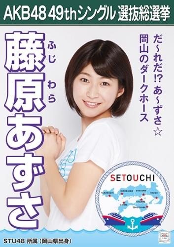藤原あずさ_AKB48 49thシングル選抜総選挙ポスター画像