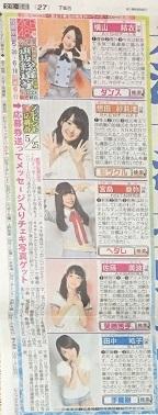 AKB48 49thシングル選抜総選挙 5月25日