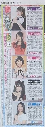 AKB48 49thシングル選抜総選挙 日刊スポーツ連載 2017年5月26日