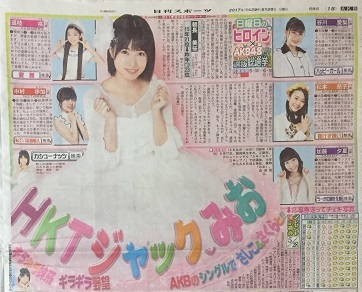 AKB48 49thシングル選抜総選挙 日刊スポーツ連載 5月28日