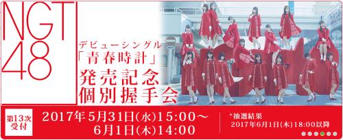 170601 NGT48握手会完売状況 (2)