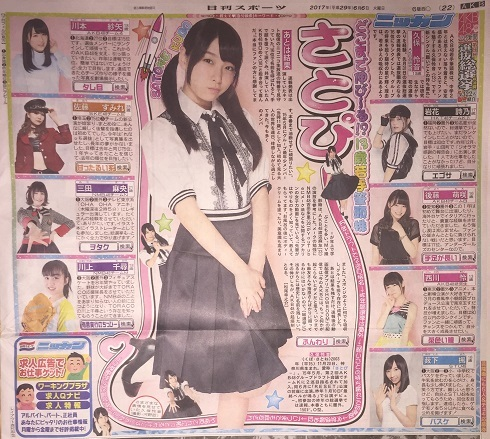 AKB48 49thシングル選抜総選挙 日刊スポーツ連載 2017年6月6日