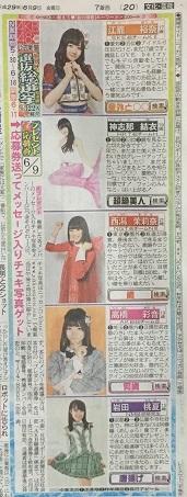 AKB48 49thシングル選抜総選挙 日刊スポーツ連載 2017年6月9日