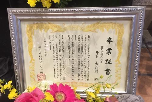 井上由莉耶 卒業公演 02