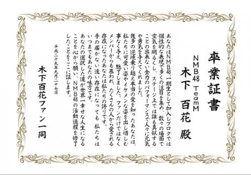 170927 木下百花 01