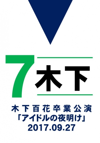 170927 木下百花 0301