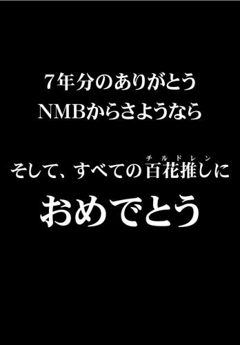 170927 木下百花 0804