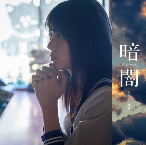STU48デビューシングルA