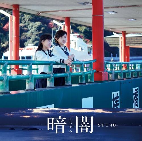 STU48デビューシングルB