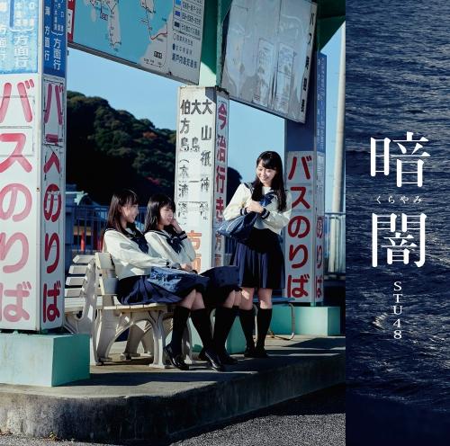 STU48デビューシングルC